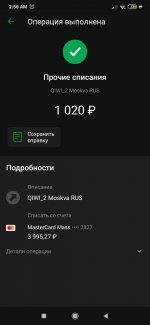 Screenshot_2021-10-02-02-56-07-854_ru.sberbankmobile.jpg